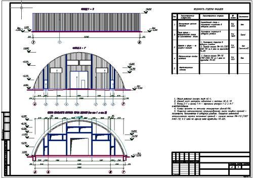 Проектирование арки