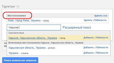 Месторасположение в adwords