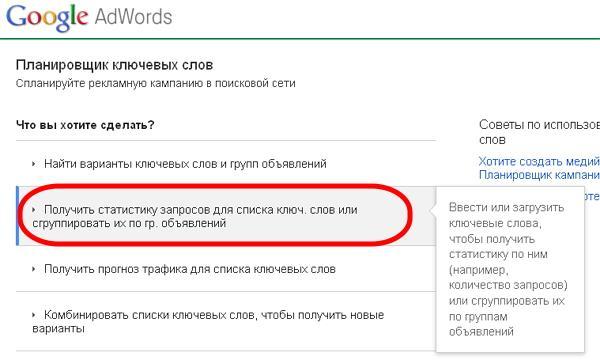 Планировщик ключевых слов adwords