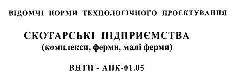ВНТП-АПК-01.05